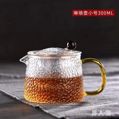 茶壺 泡茶玻璃過濾家用玻璃茶壺花耐高溫煮紅茶功夫茶具 FR8592-常長樂Al雙十二聖誕狂歡