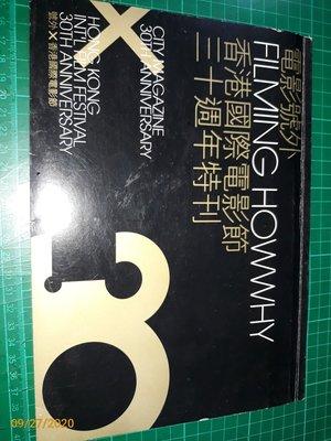 《電影號外 FILMING HOWWHY 香港國際電影節三十週年特刊》內有:張國榮 許冠傑 張曼玉 蕭芳芳 周星馳等