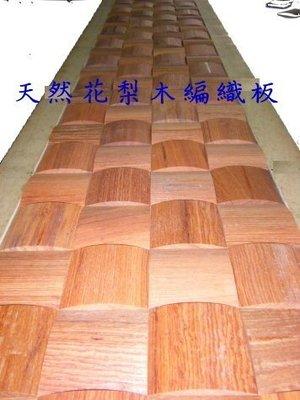 網路建材行☆造型柔音編織板-天然花梨木☆設計師必用產品-1