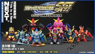 魂shop 限定 扭蛋戰士 SD高達戰記NEXT WARRIOR NEXT SAGA 01