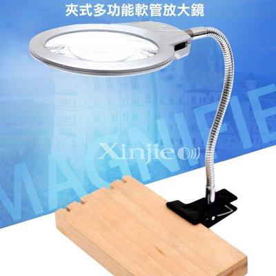 信捷【J32】 夾式軟管放大鏡 帶LED燈 閱讀 鑑定 維修 夾子放大鏡