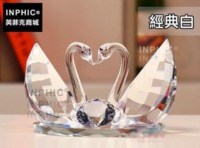 INPHIC-實用創意水晶天鵝家居裝飾品新主臥擺飾