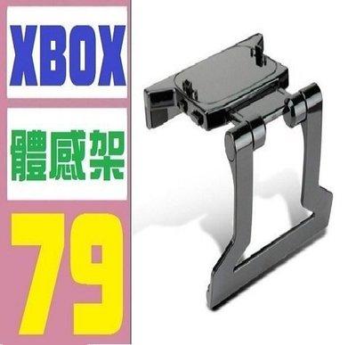【三峽OGS】XBOX 體感架 電是支撐架 非~ ONE支架 KINECT支架 KINECT 2.0 支架 固定架