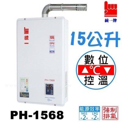《台灣尚青生活館》統一牌 PH-1568 數位恆溫 強制排氣熱水器 15公升