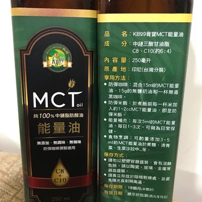特價!現貨供應 KB99肯寶MCT能量油 250ml  公司貨