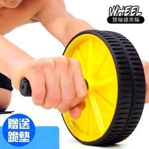 AB Wheel雙輪健美輪(贈送跪墊)健腹輪緊腹輪健腹機健腹器運動健身器材推薦哪裡買ptt C184-003【推薦+】