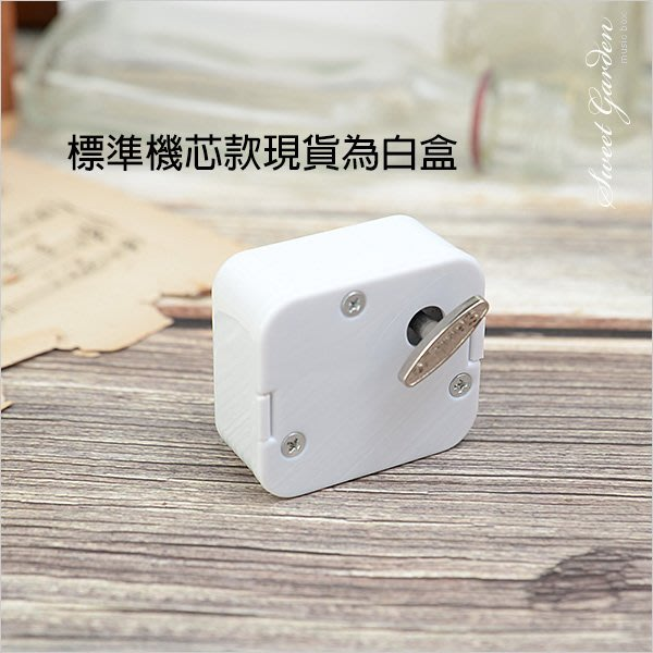 Sweet Garden, 白色立式發條音樂鈴(可選曲) DIY音樂盒創意設計 自己設計珠寶音樂盒 布偶娃娃音樂盒