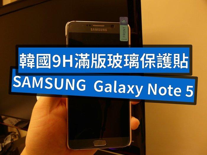 韓國 Note 5 【無白邊】9H玻璃保護貼 (另有Note8、S9+、iPhoneX可洽詢)