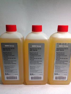 【88機油】BMW 寶馬 德國原廠  83222293532 後差速器油e46  e60 e90 e92 f30 f10