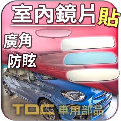 【TDC車用部品】室內,後視鏡:【藍鏡】飛雅特,500x Sport,500,500L,500C,FIAT,鏡片,後照鏡