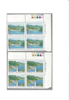 [方連之友](4方連-76年)紀219 翡翠水庫落成紀念郵票  同位邊角四方連連帶色標 上品