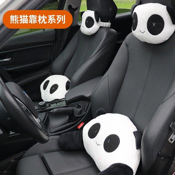 汽車頭枕護頸枕車用可愛靠枕車載熊貓抱枕個性一對車內裝飾用品女