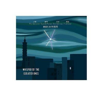 合友唱片 面交 自取 林煒翔 Roger Lin Whisper Of The Isolated Ones CD