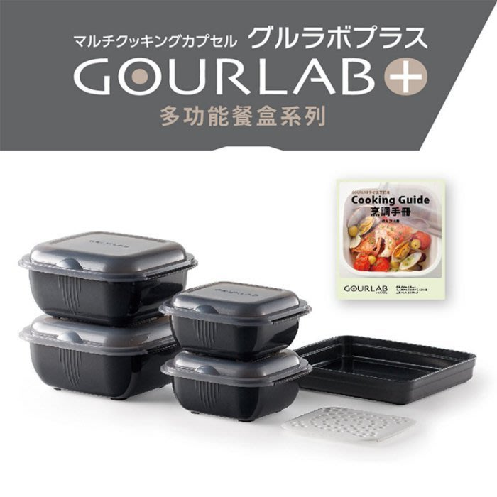 日本GOURLAB Plus 多功能 烹調盒 多功能六件組 附食譜 微波加熱