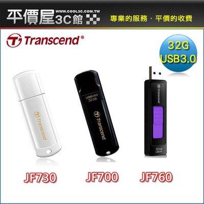 《平價屋3C 》全新 創見 JF700/JF730 32G 32GB USB3.0 隨身碟~