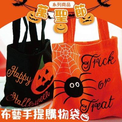 【04725】 萬聖節布藝手提購物袋 不織布小提袋 禮物提袋 糖果提袋 禮物袋 糖果袋