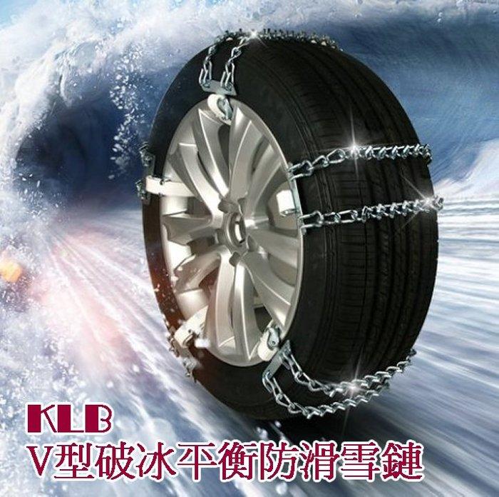 [奇寧寶雅虎館]410034-01 KLB V型破冰快速防滑胎鏈 (小號) /雪鍊 雪網 雪胎 出租 安裝 賞雪必備