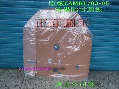 [重陽汽材]豐田TOYOTA CAMRY  2002-05年後備胎蓋  甘蔗板[原廠公司貨]不是大陸貨