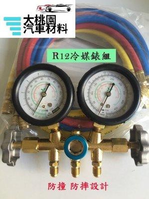 R12 冷媒錶組總成/灌冷媒表組