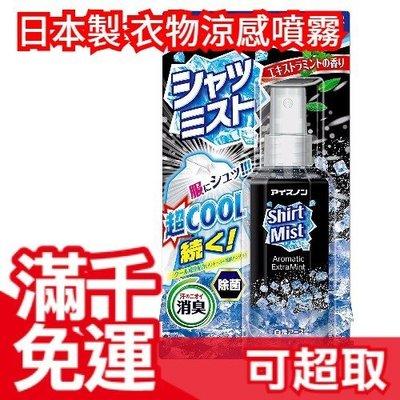 🔥快閃免運🔥【黑色超涼薄荷 100ml...