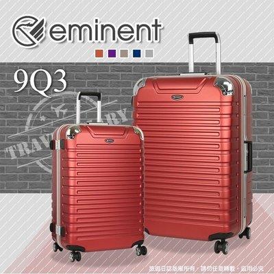 『旅遊日誌』萬國通路 頂級鋁框 行李箱 28吋 9Q3 TSA鎖 飛機輪