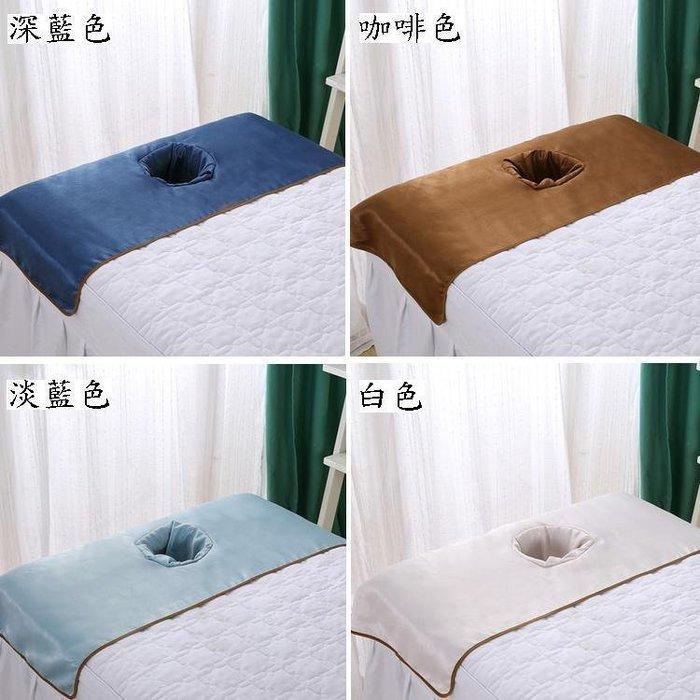 白絲絨 美容床趴巾 / 推拿按摩床洞巾 / SPA按摩洞趴巾 40*90 ( 開洞 ) 洞口帯垂布