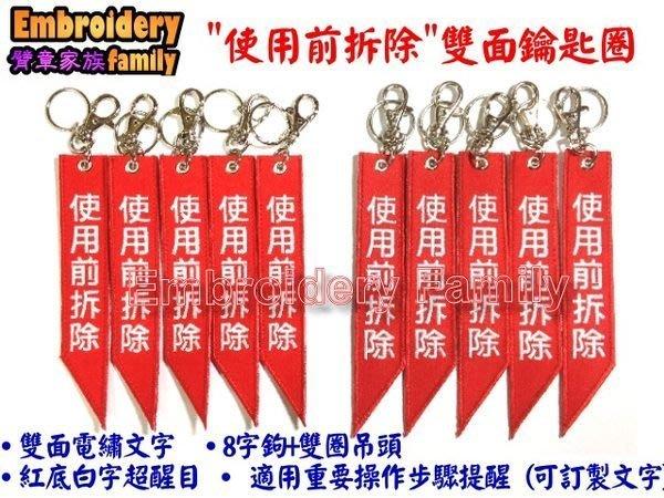 ※embrofami※ TO 特定客戶: 中文版REMOVE BEFORE FLIGHT 雙面飄帶, 吊牌 10個/組