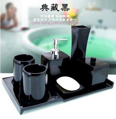 『格倫雅品』創意衛浴五件套洗漱套裝新婚禮物漱口杯樹脂牙具 (衛浴亮黑7件套帶S形托盤)