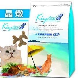 【🐱🐶培菓寵物48H出貨🐰🐹】晶燉《全貓無穀配方》深海魚佐時蔬嫩雞15kg 特價1790元 限宅配(自取不打折)