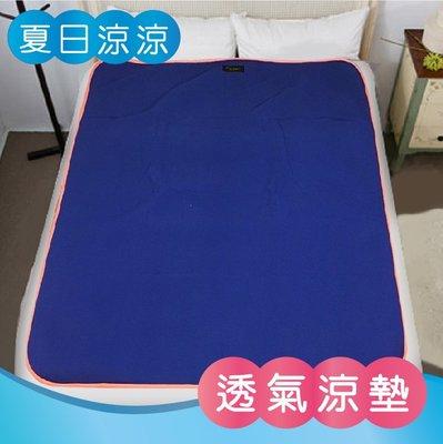 【Jenny Silk名床】透氣機能涼墊.加大雙人.抗熱必備.可水洗.3D網孔設計.隨機出貨