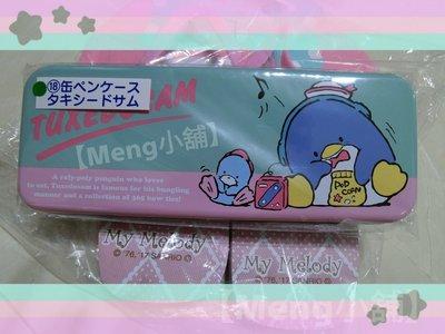 【Meng小舖】 Sanrio 三麗鷗 一番賞 抽抽樂 企鵝 鉛筆盒