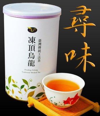傳統滋味凍頂烏龍茶葉2罐組(150g/罐)【龍源茶品】-台灣茶