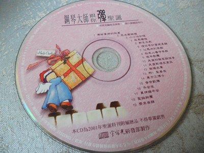 【彩虹小館】Z03兒童CD~鋼琴大師跟你談聖誕~宇宙光