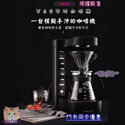 台灣公司貨~送【免運+日本濾紙100入】HARIO V60 可控溫智能電動手沖/美式咖啡機/咖啡王2 EVCM2-5TB