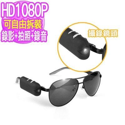 【南方館】 mini DV微型太陽眼鏡1080P迷你攝影機 墨鏡  599元