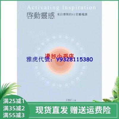 全新版 :《啟動靈感:來自賽斯的41堂靈魂課》王怡仁
