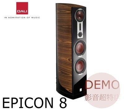 ㊑DEMO影音超特店㍿ 丹麥 DALI EPICON 8 一對 旗艦喇叭