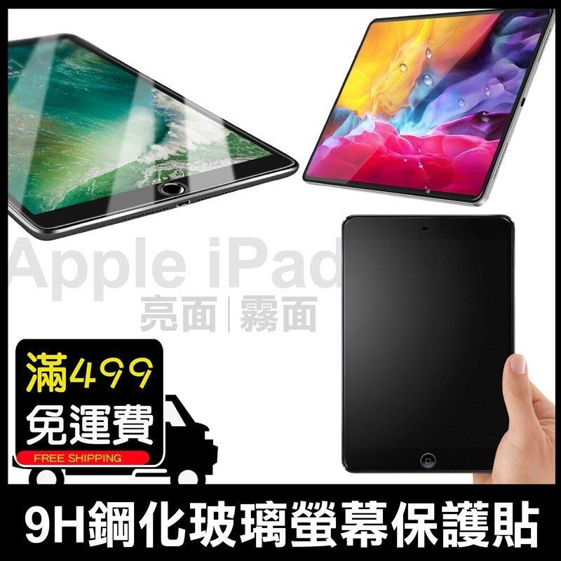 9H鋼化玻璃保護貼 新iPad Pro 9.7/10.2/10.5/11/12.9吋 霧面防指紋 電鍍玻璃貼 防刮玻璃膜