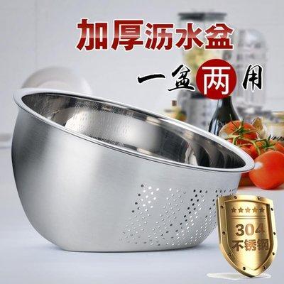 瀝水籃 304不銹鋼盆加厚洗米篩淘米盆瀝水籃洗菜籃漏盆濾水盆廚房洗菜盆