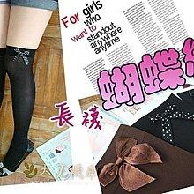 【大J襪庫】E-14立體蝴蝶結膝上襪長統襪女生-長襪長筒襪-黑白點點咖啡色-彈性好耐穿-天鵝絨質-不易滑落-顯瘦長腿明星