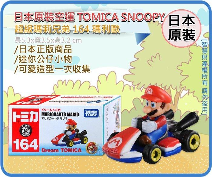 海神坊=日本原裝空運 TAKARA TOMY 多美小汽車 MARIO 超級瑪莉兄弟 164 瑪利歐 賽車 卡丁車 模型車