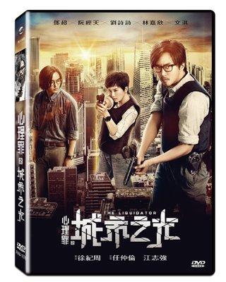 『光碟超市』電影  心理罪之城市之光 DVD 全新正版-起標價=結標價