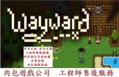 PC版 官方正版 肉包遊戲 PC版 STEAM 任性 Wayward
