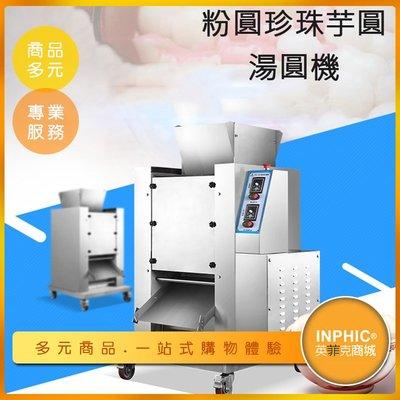 INPHIC-全自動粉圓 珍珠 芋圓 湯圓機/食品成型機-IMIC00810BA