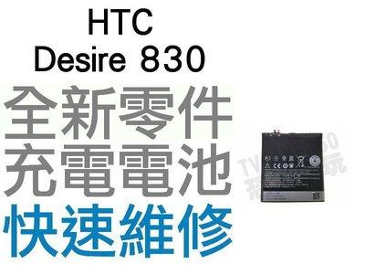 HTC Desire 830 全新電池 無法充電 電池膨脹 更換電池 專業維修【台中恐龍電玩】