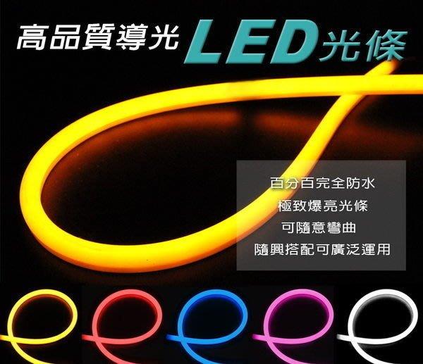 威德汽車 LED 導光條 TIIDA FIT MAZDA3  ALTIS CRV RAV4 LANCER FORTIS