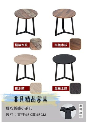 非凡二手家具 全新品輕巧圓形質感小茶几(四色可挑)*和室桌*茶几桌*客廳桌*沙發桌*矮桌*泡茶桌*餐桌*造型桌*邊桌