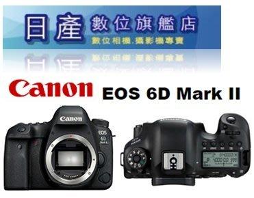 【日產旗艦】【送原電+禮卷4000元9/30止】Canon EOS 6D II 6D2 BODY 單機身 公司貨