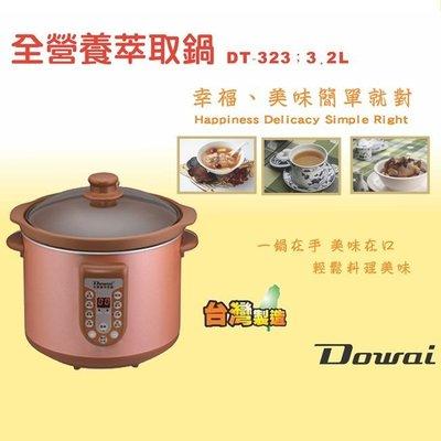 【可自取】DOWAI多偉全營養萃取鍋/ 微電腦燉鍋/ 養生鍋 DT-323 【3.2L台灣製造】 台中市