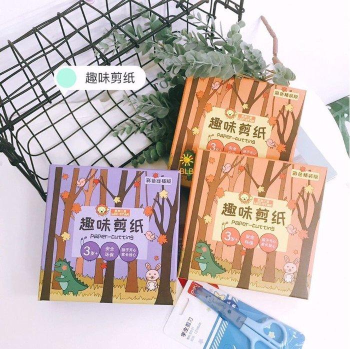 【快樂童年精品】高質感  創意彩色剪纸  動物瓜果蔬菜交通工具  幼兒兒童小手訓練